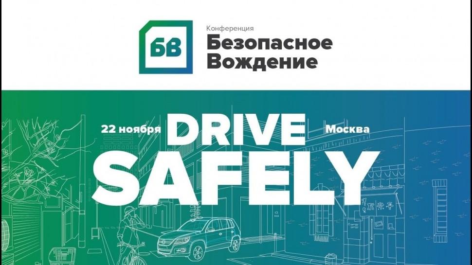 Система СКАУТ: Безопасное вождение-2018   Итоговое видео о конференции