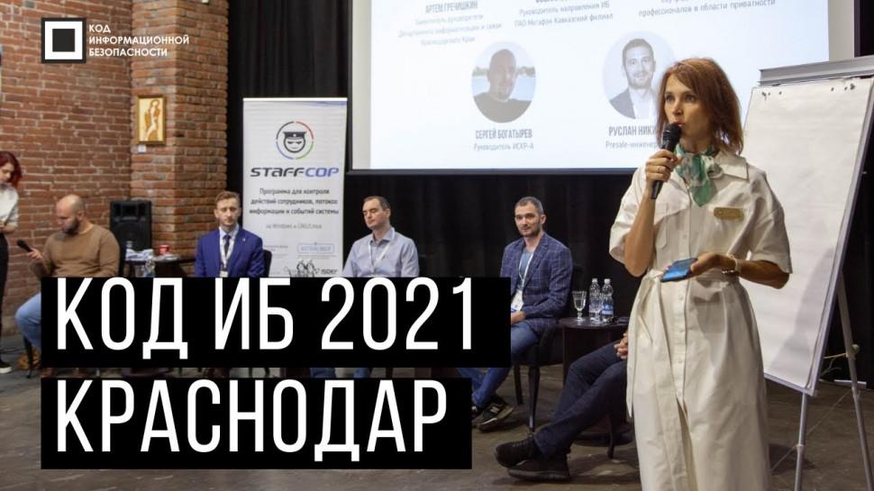 Код ИБ: Код ИБ 2021   Краснодар. Вводная дискуссия: Факты   Тренды   Угрозы - видео Полосатый ИНФОБЕ