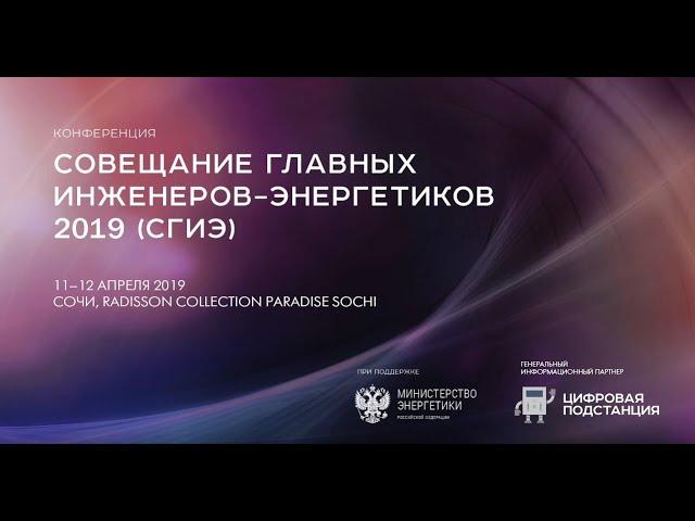 Цифровизация: 9-е Всероссийское совещание главных инженеров – энергетиков: день 1, часть 1 - видео