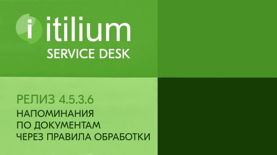 Деснол Софт: Напоминания по документам через правила обработки в Service Desk Итилиум (релиз 4.5.3.6