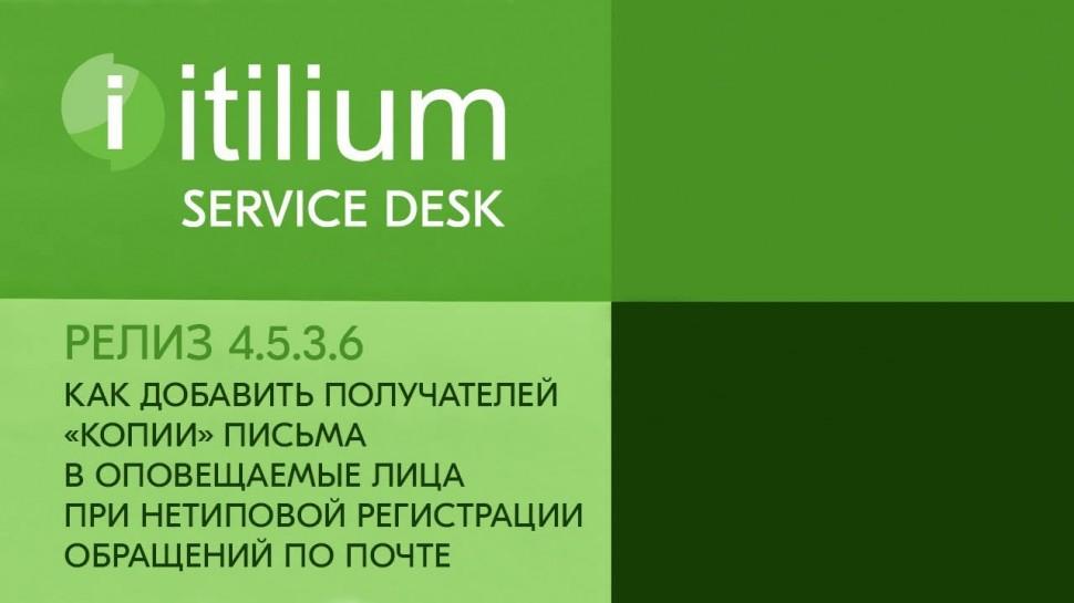 Деснол Софт: Как добавить получателей «копии» письма в оповещаемые лица в Service Desk Итилиум (рели