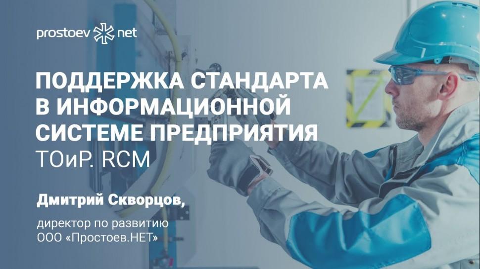 Простоев.НЕТ: Поддержка стандарта в информационной системе предприятия. ТОиР. RCM. Reliability