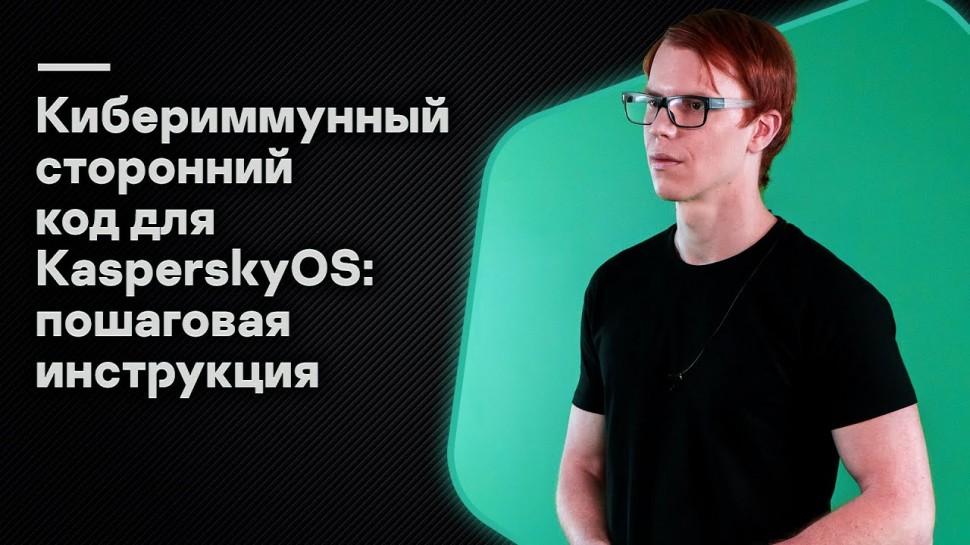 KasperskyOS: Кибериммунный сторонний код для KasperskyOS: пошаговая инструкция