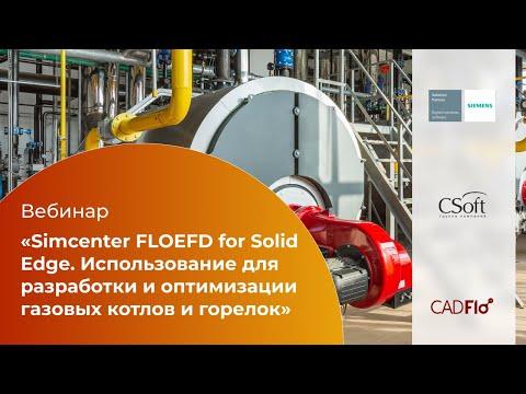 CSoft: Simcenter FLOEFD for Solid Edge. Использование для разработки и оптимизации газовых котлов и