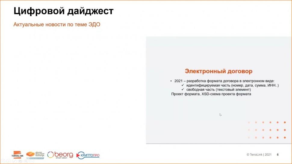 CryptoPro: Webinar Paperless! Всё об электронных финансовых документах ЭДО, оцифровка, долговременно