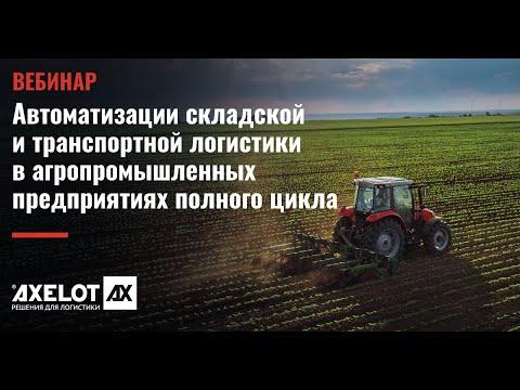 AXELOT: Вебинар «Автоматизация WMS и TMS в агропромышленных предприятиях полного цикла»