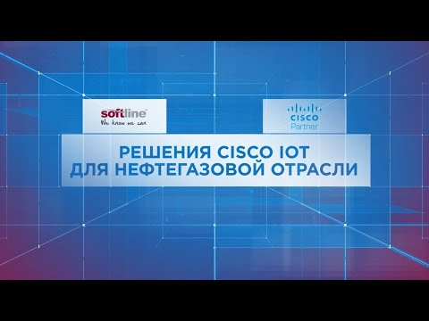 Softline: Решения Cisco IoT для нефтегазовой отрасли - видео
