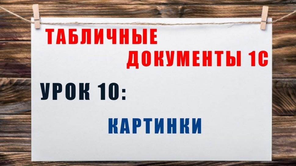Разработка 1С: Табличные документы 1С. Урок 10: Картинки - видео