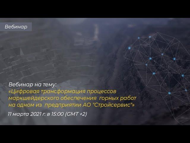 """Вебинар на тему """"Цифровая трансформация процессов горных работ на АО """"Стройсервис"""""""" - видео"""