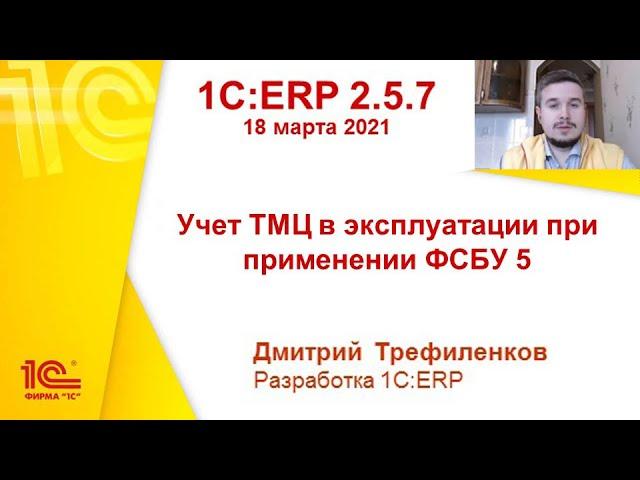 1С: 1C:ERP 2.5.7 - Учет ТМЦ в эксплуатации при применении ФСБУ 5 - видео