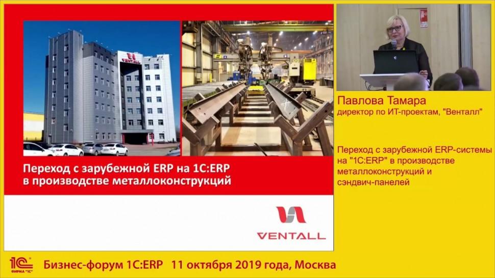 Переход с SAP на 1С:ERP в производстве металлоконструкций