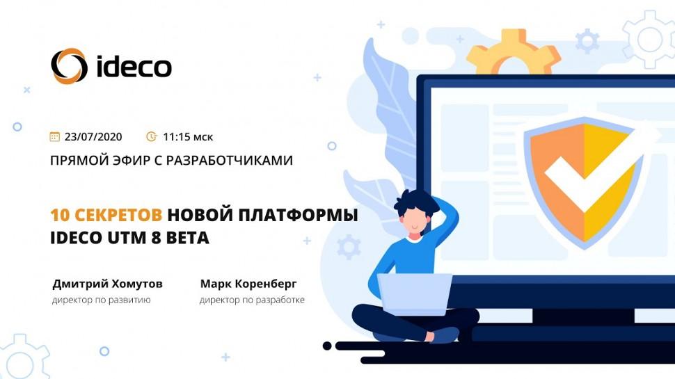 Айдеко: Прямой эфир с разработчиками: 10 секретов новой платформы Ideco UTM 8 beta