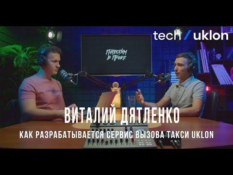 DevOps: Uklon. Виталий Дятленко. Разработка сервиса вызова такси, индекс Монатика и нагрузочные дожд