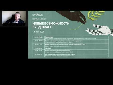"Онлайн-митап ""Новые возможности СУБД Oracle"""