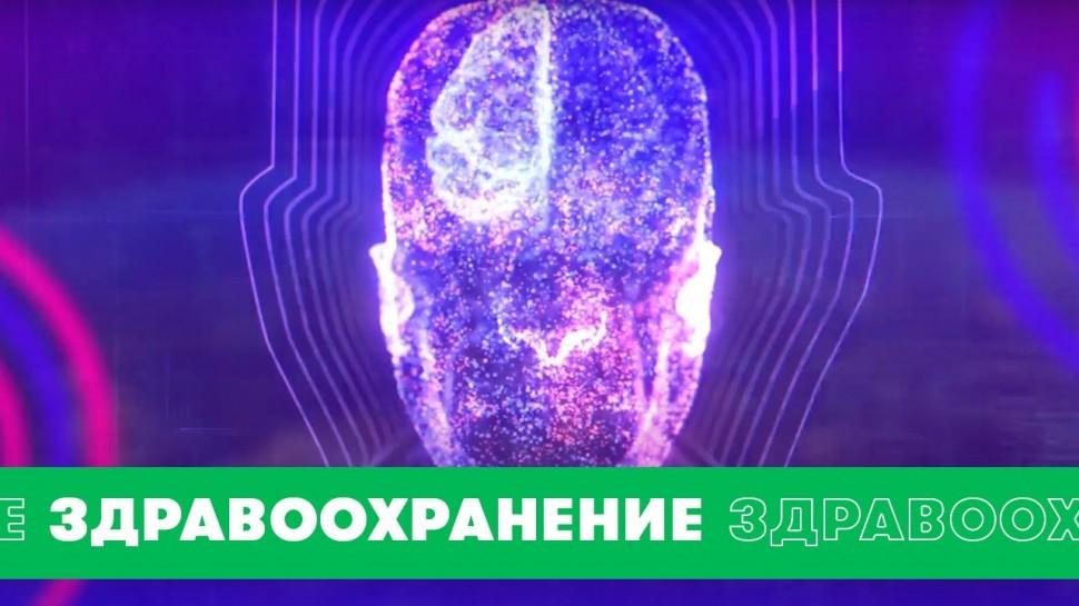 Цифровизация: Synergy Biohacking Forum | Как цифровизация меняет реальность здравоохранения - видео