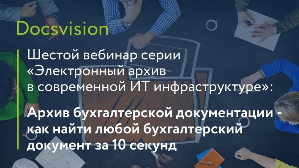 Docsvision: Архив бухгалтерской документации - как найти любой бухгалтерский документ за 10 секунд