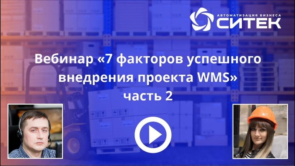 СИТЕК WMS: 7 факторов успешного внедрения проекта WMS (2 часть) - видео