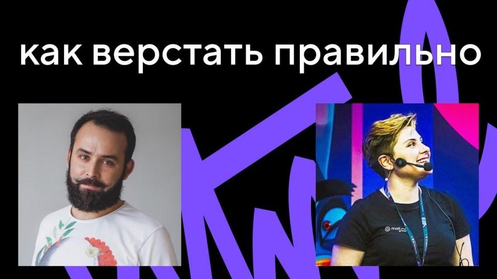 Хард скиллы верстальщика: интервью с Людмилой Мжачих из PayDay, Mail.ru Group - видео