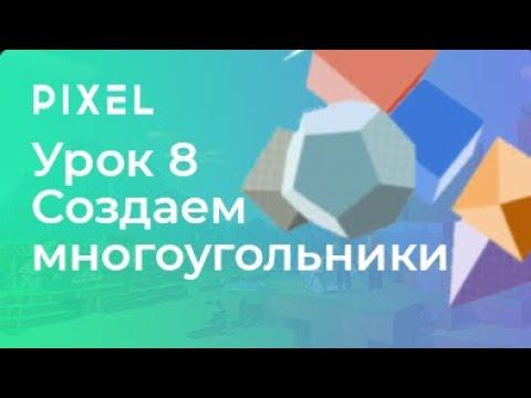 Python: Minecraft - программирование на Python для детей – Урок 8: Создание многоугольников - видео