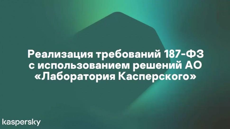 Kaspersky Tech: Безопасность КИИ в 2021 году: обзор изменений в законодательстве и практика реализац