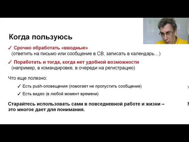 Разработка 1С: Об опыте использования мобильных технологий 1С. - видео