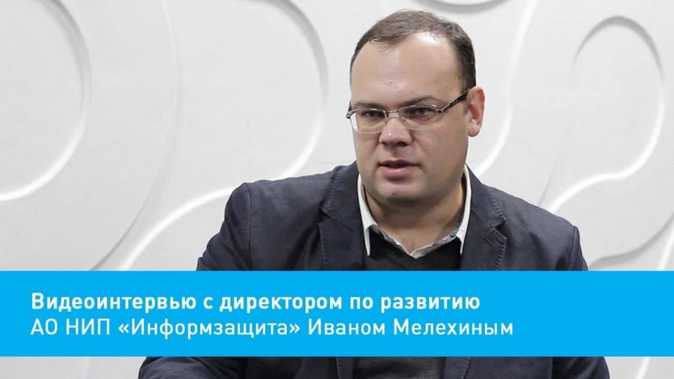 Информзащита: Видеоинтервью с директором по развитию АО НИП «Информзащита» Иваном Мелехиным