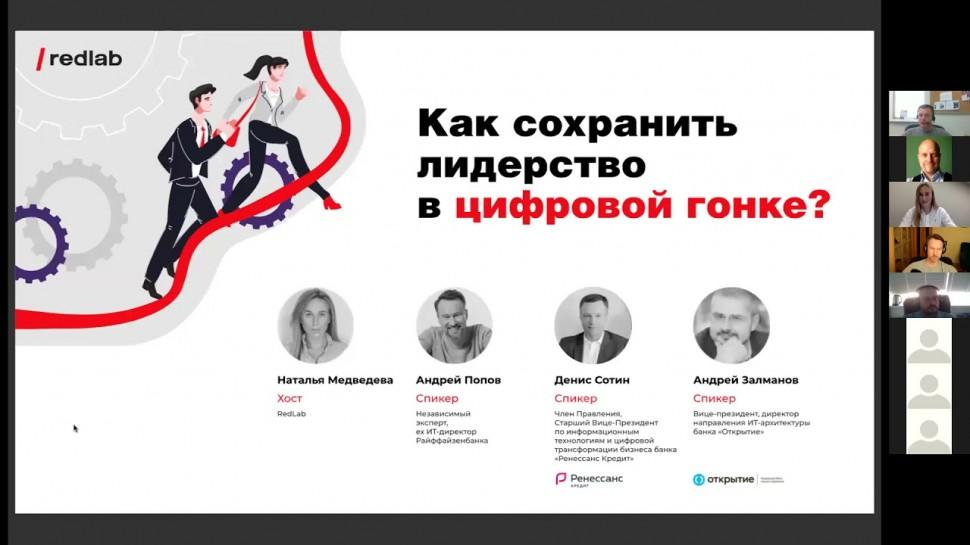 """RedLab: Инсайты от экспертов банковского сектора на митапе """"Как сохранить лидерство в цифровой гонке"""
