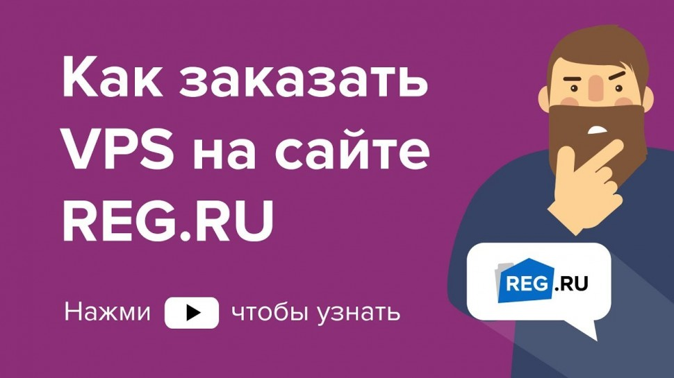 REG.RU: Как заказать VPS на сайте REG RU