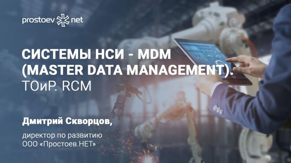 Простоев.НЕТ: Системы НСИ - MDM (Master Data Management). ТОиР. RCM