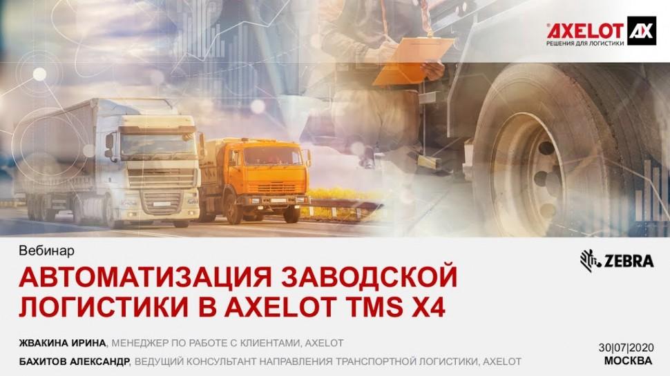 AXELOT: Автоматизация заводской логистики в AXELOT TMS X4