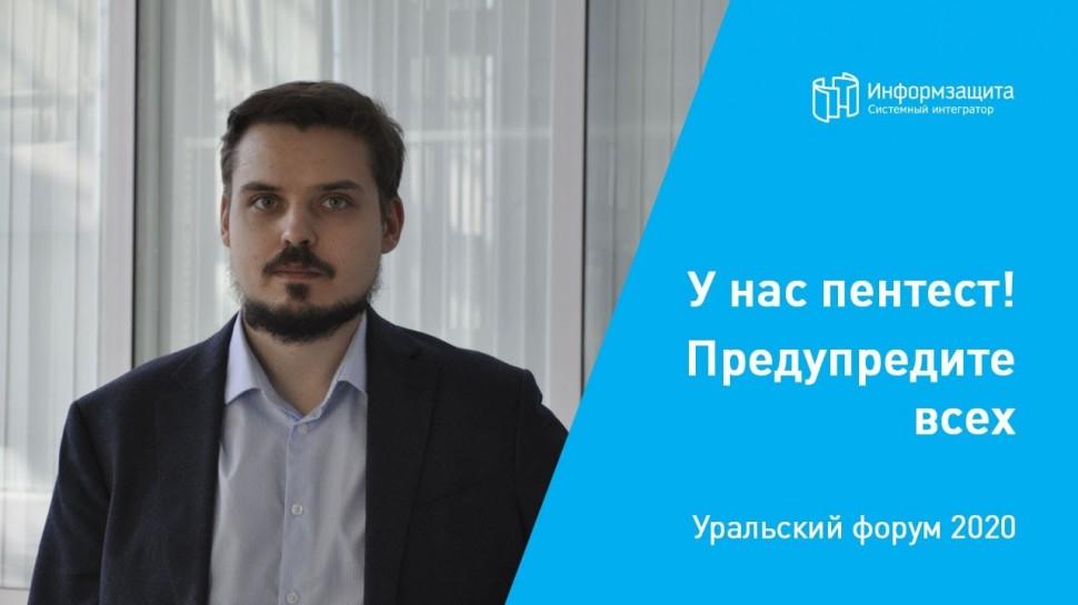 Информзащита: Доклад Дмитрия Колышкина в рамках Уральского форума «У нас пентест! Предупредите всех»