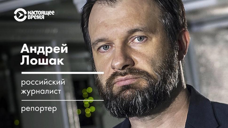 """Андрей Лошак: """"Рунет в нулевые – это то, на что способны россияне, если их не чморить"""""""