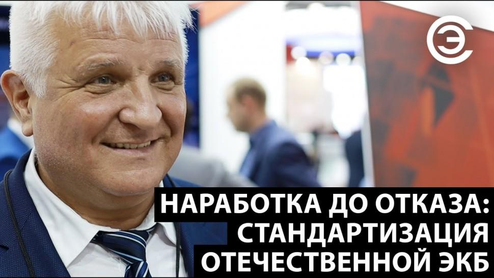 Наработка до отказа: стандартизация отечественной ЭКБ. Юрий Рубцов, АО «ЦКБ «Дейтон»