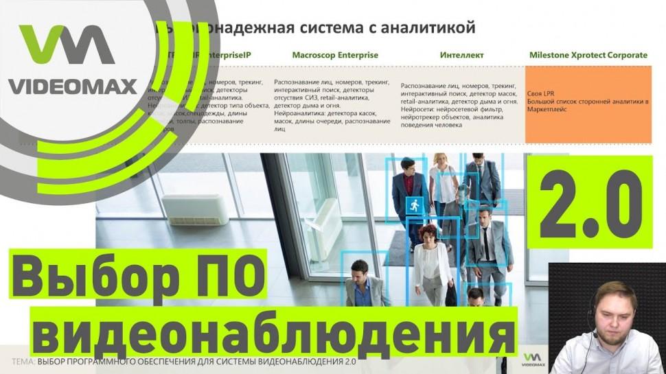 VideoMax: Выбор программного обеспечения для системы видеонаблюдения 2.0. Вебинар от 19.03.2021