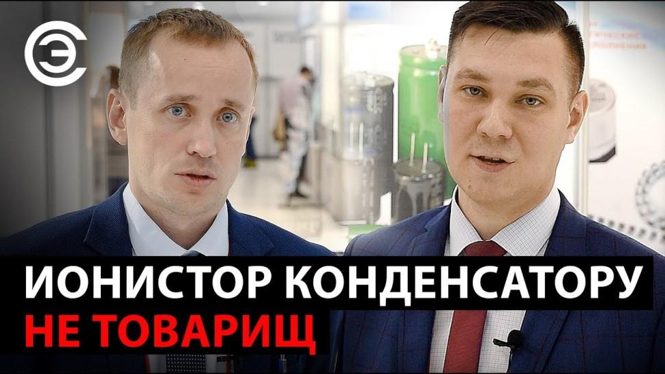 soel.ru: Ионистор конденсатору не товарищ. Продукция АО ЭЛЕКОНД - видео
