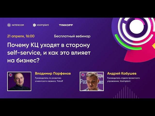 Voximplant: Владимир Парфенов, Tinkoff – Почему КЦ уходят в сторону self-service, и как это влияет