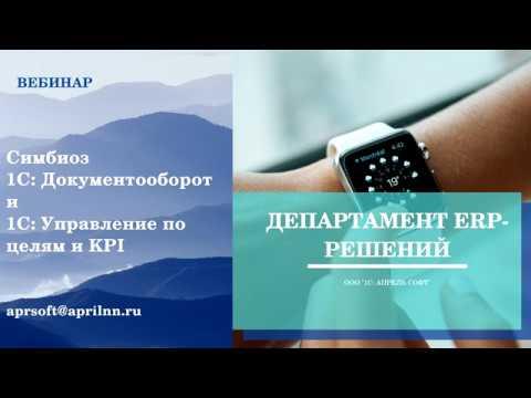 Симбиоз 1С:Документооборот и 1С:Управление по целям и KPI - вебинар 1С:Апрель Софт