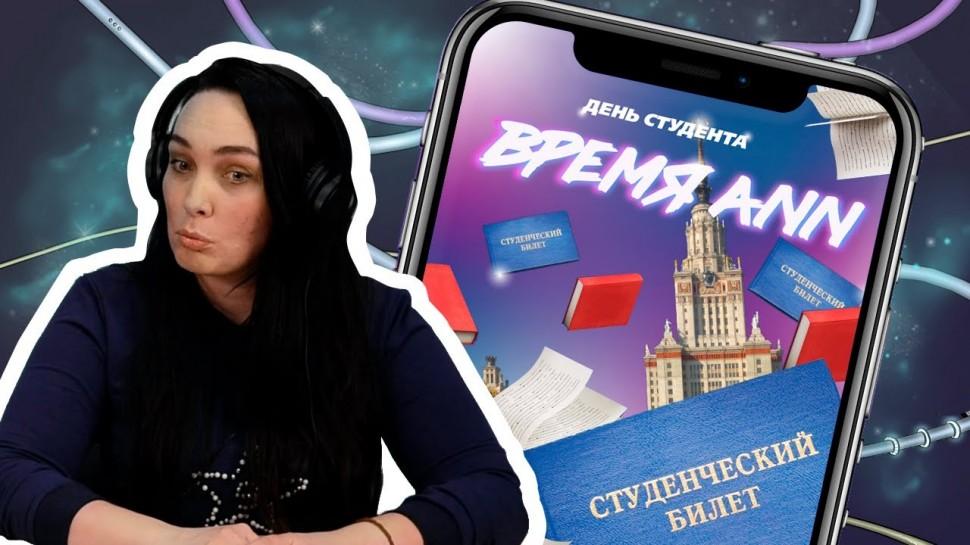 Технопарк «Анкудиновка»: С ДНЕМ СТУДЕНТА | Время ANN: digital