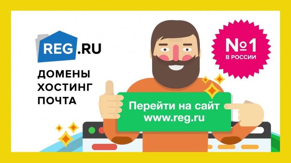 Советы от REG.RU: какой тариф хостинга выбрать?