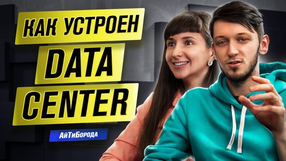 АйТиБорода: Что скрывают ЦОДы / Коммутация, серверная и безопасность данных / Выпуск из дата-центра