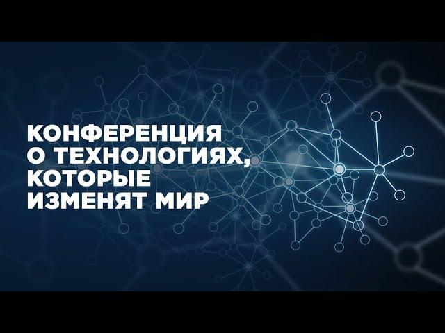 Приглашение на конференцию Russian Tech Week - 2019