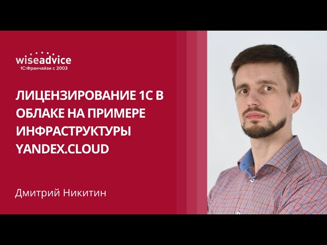 WiseAdvice: лицензирование 1С в облаке на примере инфраструктуры Yandex.Cloud