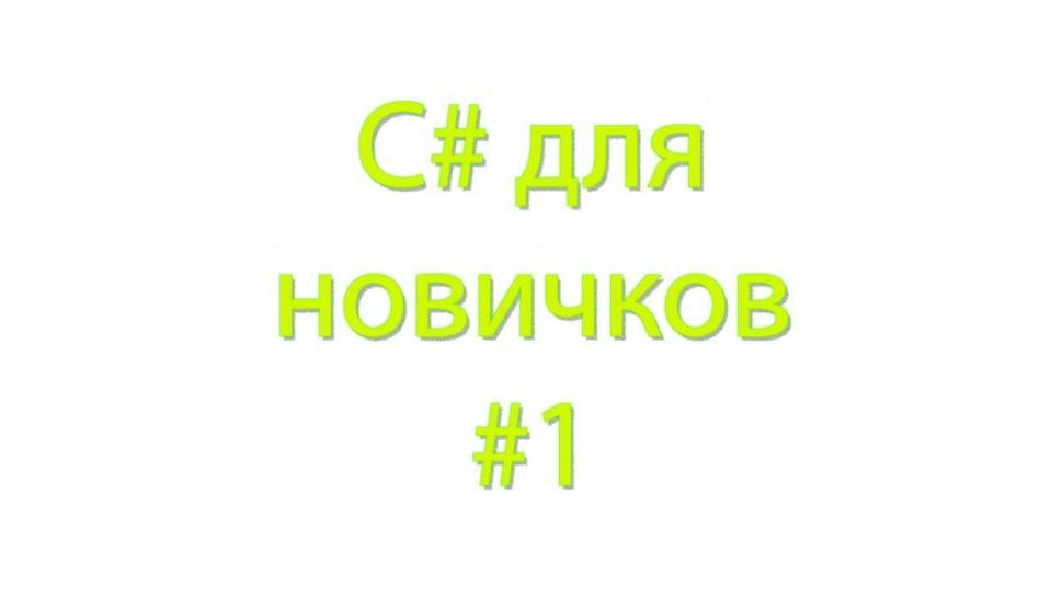 C#: Основы C# для новичков. Урок №1. - видео
