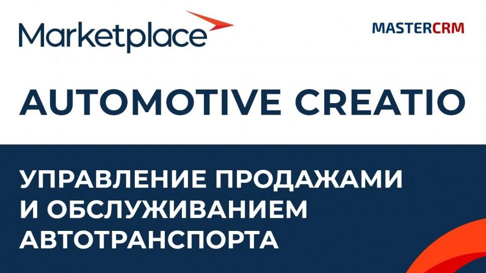 Террасофт: Управление продажами и обслуживанием автотранспорта - Готовые решения на Creatio Marketpl