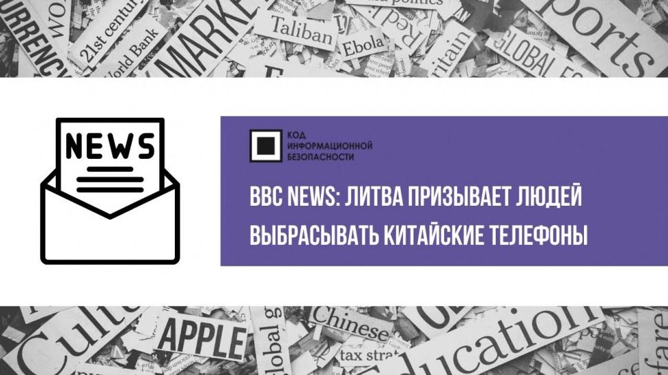 Код ИБ: Литва призывает выбрасывать китайские телефоны - видео Полосатый ИНФОБЕЗ
