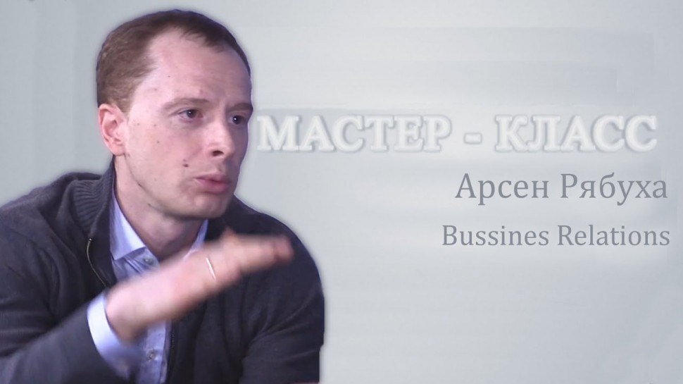 JsonTV: Мастер-класс. Арсен Рябуха, Business Relations: Прислушаться к себе и изменить отношение