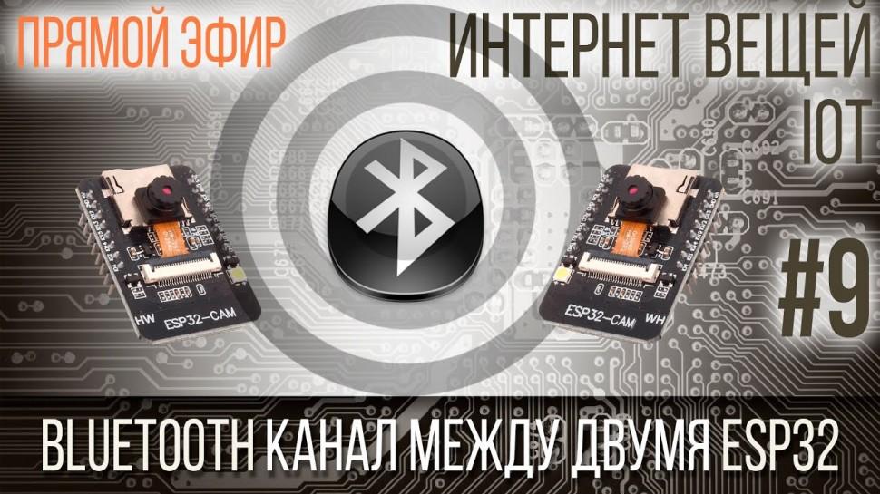 Разработка iot: Интернет вещей - 9 - BLUETOOTH КАНАЛ МЕЖДУ ДВУМЯ ESP32 - видео