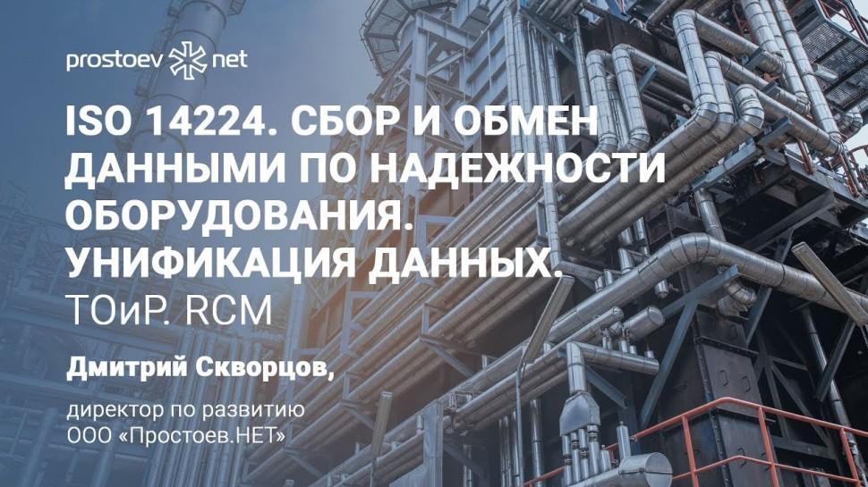 Простоев.НЕТ: ISO 14224. Унификация данных. Типовые элементы. Оборудование. Нормативы. Дефекты. ТОиР