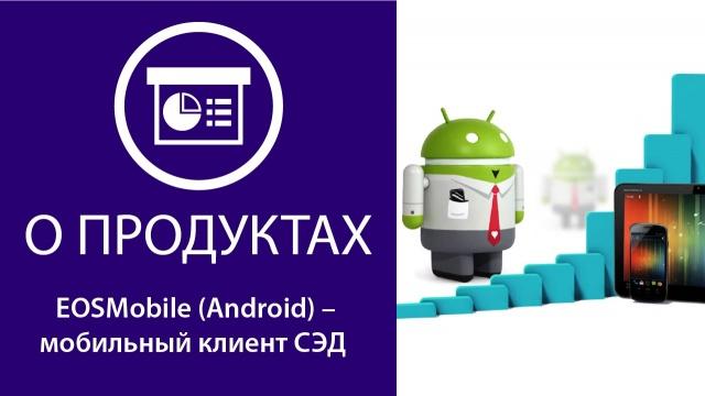 EOSMobile (Android) – мобильный клиент СЭД
