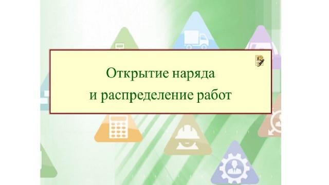 Работа, ч. 5. Открытие наряда и распределение работ
